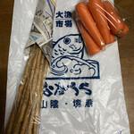 142077624 - ごぼう200円、にんじん100円