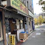 長崎菜館 - 平成通りにあります