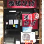 酒場ひげ - 外観