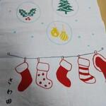 Sawada - 12月って事でクリスマスをモチーフにした手拭い。これは持ちかえりOKとの事ですので記念に貰いました。店主のイメージとはずいぶん違う可愛らしい柄だと思っていたが、これは奥様の仕事だそうです。