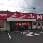 山岡家 - 西大宮の国道沿いの店舗