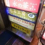 サイゴン・レストラン - お店は雑居ビルの3F