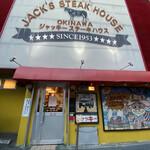 ジャッキー ステーキハウス -