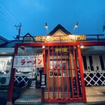中村屋 蔵 -