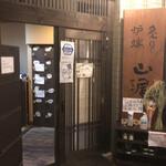 炙り炉端 山尾 - お店の入口