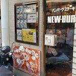 ニューバーグ - 老舗ハンバーグ屋
