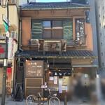 日本橋 玉ゐ -