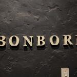溶岩焼肉ダイニング bonbori -