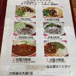華隆餐館 - ランチメニュー(平日)