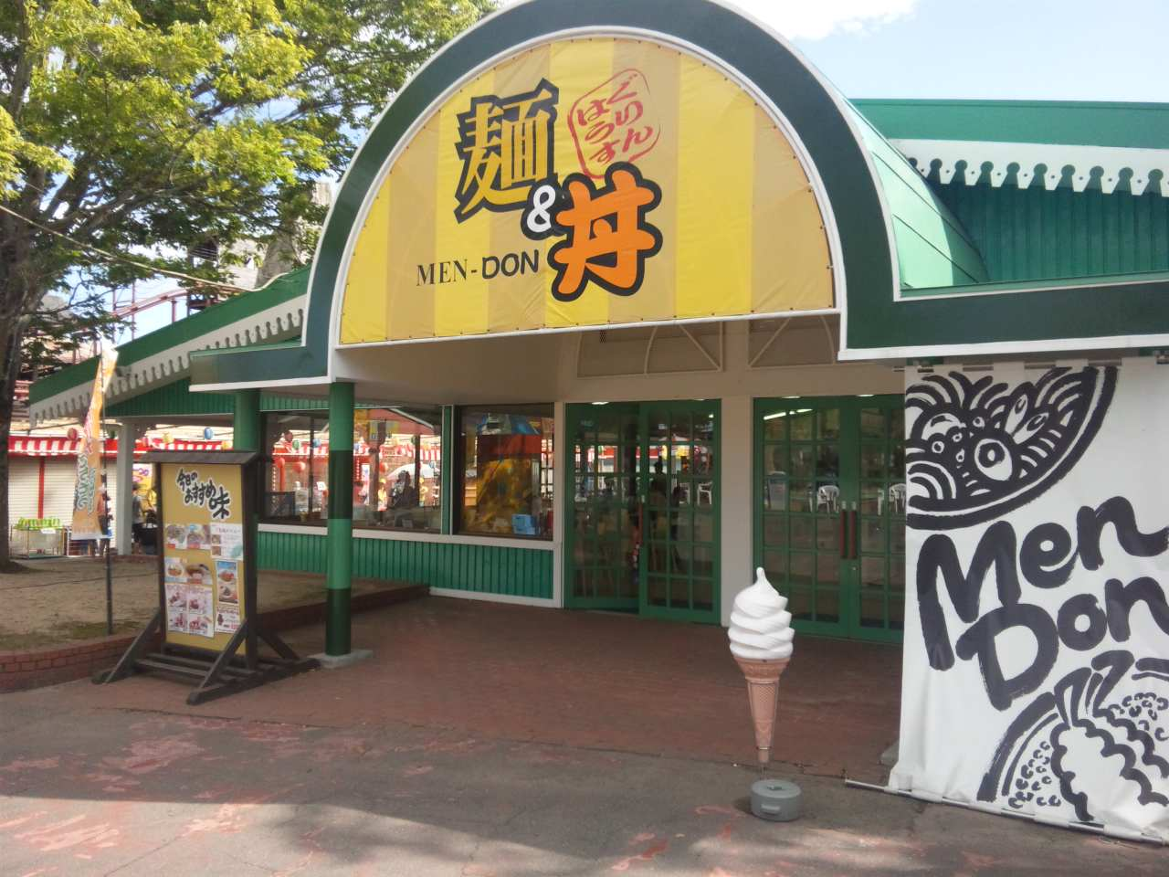 麺and丼グリーンハウス