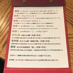 山地陽介 - お茶メニュー