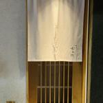 142127234 - ☆『焼鳥おみ乃』の暖簾。