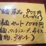 14213785 - ■冷麺単品 800円