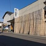 宮川製麺所 - 店舗外観