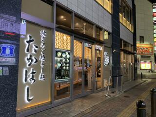 焼きあご塩らー麺 たかはし - この雰囲気だから女子おひとりさま夜遅い歌舞伎町でも入りやすい〜