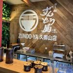 Zundouya -