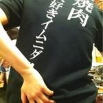 大阪焼肉・ホルモン ふたご - 店員さんのポロシャツには色々な言葉が書かれてます