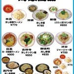 14214356 - 「2012夏 中本冷し麺祭り」開催中です。
