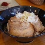麺匠 玄龍 - チャーシュー丼