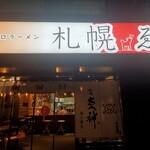 札幌ゑん神 -