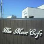 ブルー ムーン カフェ -