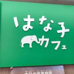 井の頭恩賜公園ボート売店 -