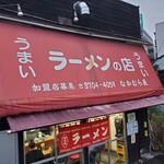 なかむら屋 - 外観写真: