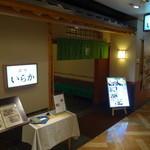 日本料理 いらか - 相鉄ジョイナスB2F 落ち着いた店内にてごゆっくりお食事をお楽しみください
