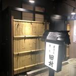 Izakayakappoutamura -