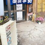 金沢食堂 - 入口に暖簾が掛かっていると営業の証