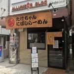 142181479 - たけちゃんにぼしらーめん 調布店(東京都調布市布田)外観