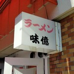 尾道ラーメン 味億 -