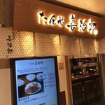 たんや 善治郎 - 新幹線改札(中央口)を出てすぐの場所にあります。便利!