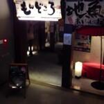 茨城地産地消の店 全席個室 もんどころ -