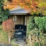 142199150 - ☆『凡味そばきり』の古民家風の風情がある建物。庭の樹木の紅葉が綺麗。