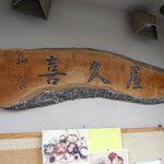 和食 喜久屋 - ☆この看板が目印です☆