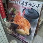 築地寿司岩 三越本石町店 - 平日ランチ限定!
