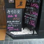 築地寿司岩 三越本石町店 - 破格!8月は握り一貫150円!