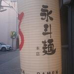 永斗麺 - 永斗麺 本店