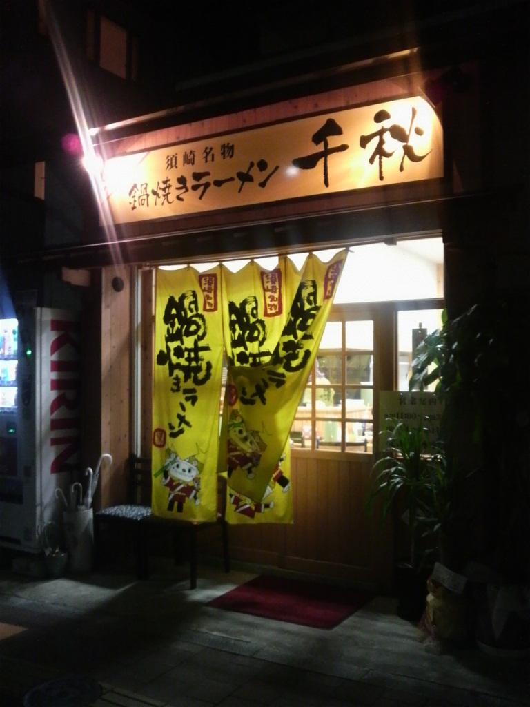 鍋焼きラーメン千秋