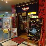 陣山ラーメン - 201207