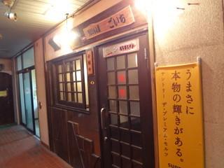 ごいち - 是政駅前、駅から最短のお店