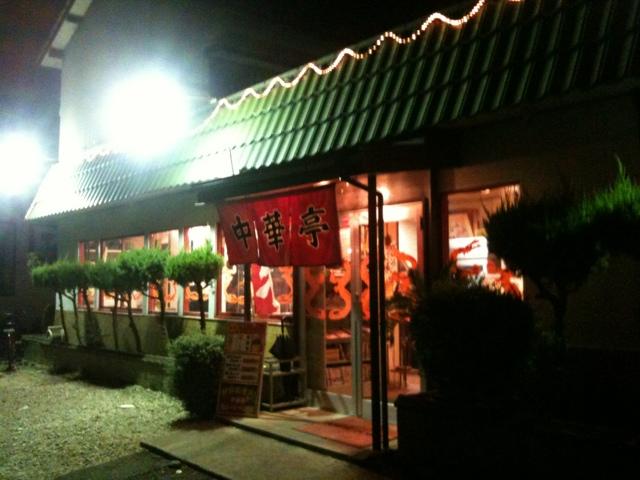 中華亭 団地店
