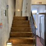 142231353 - 目黒駅権之助坂中程にある「そま莉」