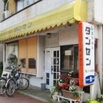 ダンセン - 軽食屋風のお店