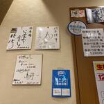 串揚げ 珍串 - いつやるか!今でしょの林先生と東海テレビの高井アナの色紙 もう一人は誰かわかりませんでした
