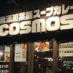 無添加薬膳スープカレー COSMOS -