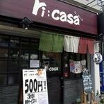 リ カーサ - お店の外観です。 ri:casa り:か~さ って、店名が大きく書かれていますね。