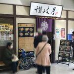 讃岐屋 - 店頭