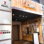 松尾ジンギスカン - 外観写真:「銀座駅」から徒歩1分、チアーズ銀座ビル